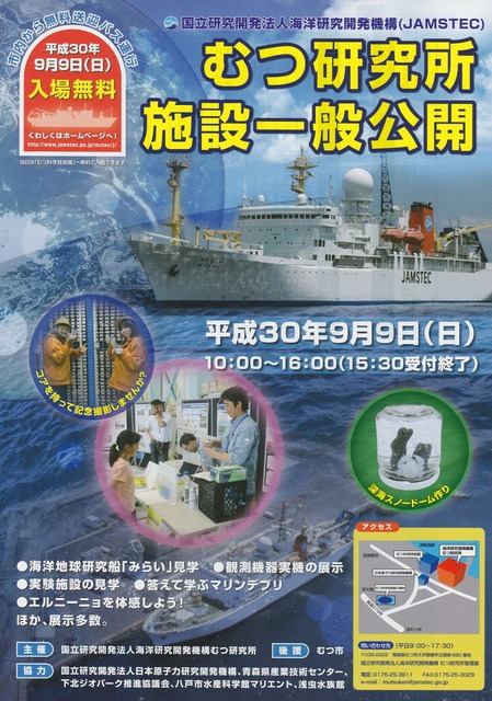 海洋研究開発機構 むつ研究所施設一般公開のお知らせ