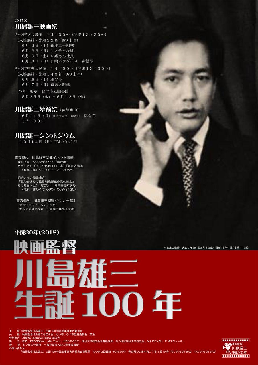 公社)むつ市観光協会:川島雄三...