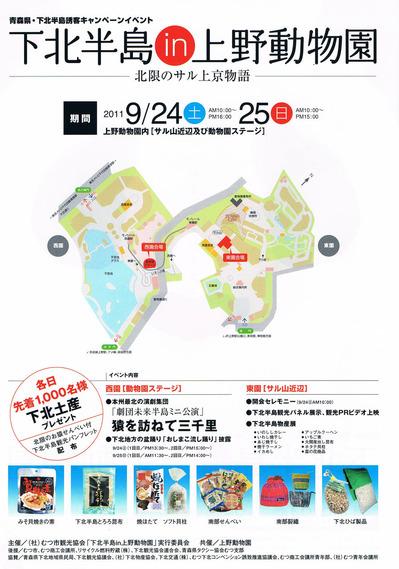 CCF20110908_00001