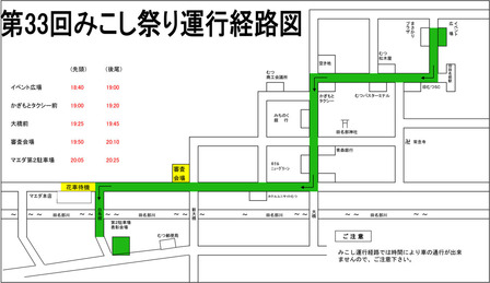 mikoshimatsurikeiro