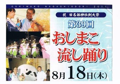 CCF20110818_00000