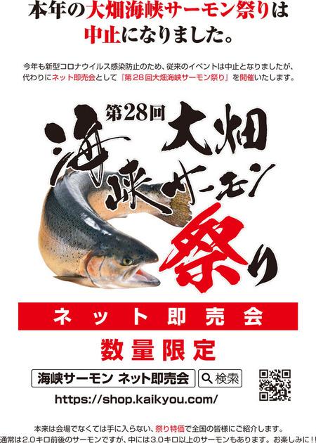 第28回 大畑海峡サーモン祭り ネット即売会のお知...