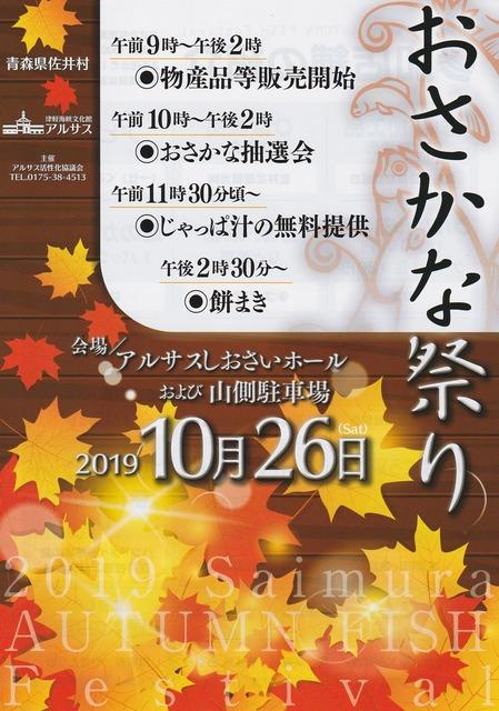 佐井村 おさかな祭りのご案内【2019年10月26日】
