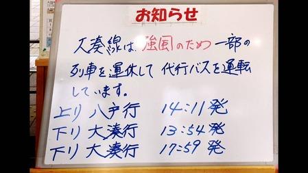 JR大湊線運行状況【2019.12.12】