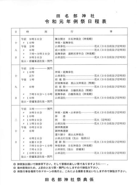 tanabujinjareisai2019-1