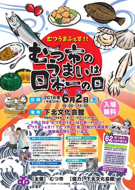 むつ市のうまいは日本一の日イベント開催