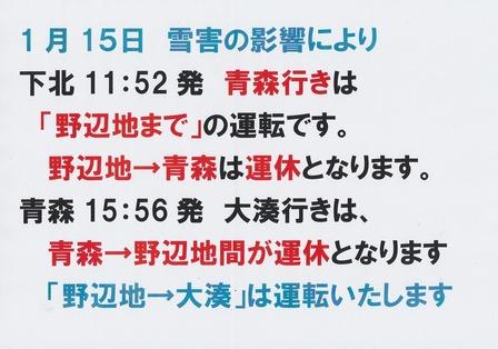 青森~野辺地間 一部列車運休のお知らせ【2021....