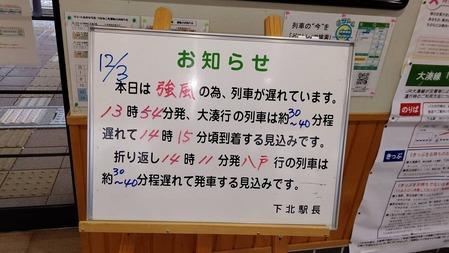 JR大湊線運行状況【2019.12.3】