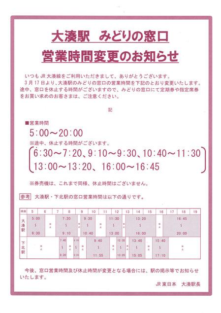 JR大湊駅みどりの窓口営業時間について