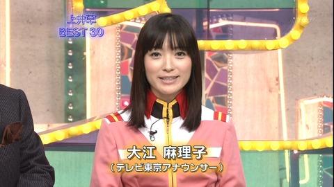 【画像あり】大江麻理子アナがハロウィンでコスプレを披露wwwwww