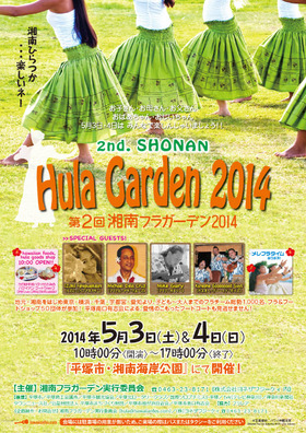 flyer_A4_hula-garden_2nd