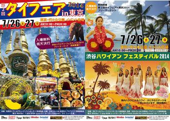 第一回渋谷ハワイアンフェスティバル in 代々木公園