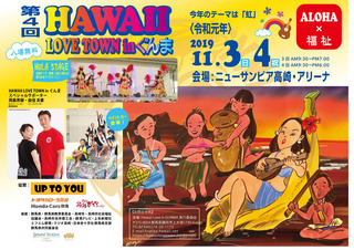 HawaiiLoveTownGunma2019A