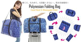 banner_foldingbag20200121