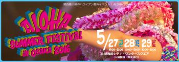 ALOHA-SUMMER-FESTIVAL-in-Osaka-2016