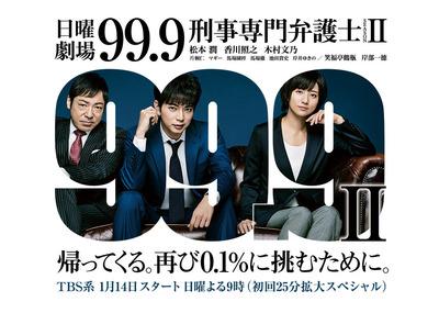 9-刑事専門弁護士- SEASONⅡ