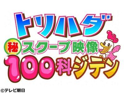 トリハダ(秘)スクープ映像100科ジテン