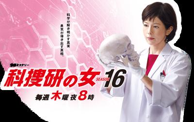 科捜研の女 シーズン16