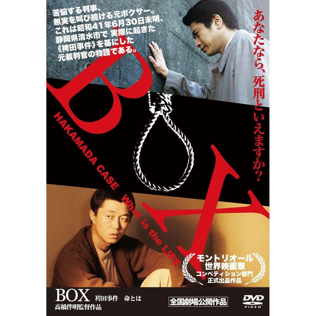 BOX 袴田事件 命とは : 映画・ドラマ無料視聴