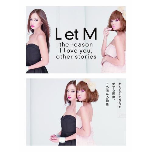 L et M わたしがあなたを愛する理由、そのほかの物語