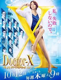 ドクターX~外科医・大門未知子~第5期