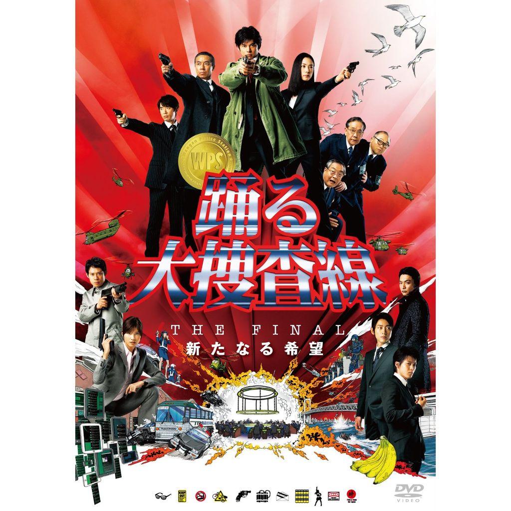 Amazon.co.jp: 踊る大捜査線: デジタルミュージック