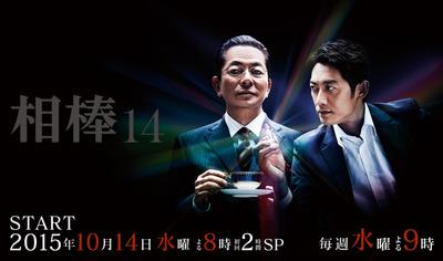 相棒 season 14