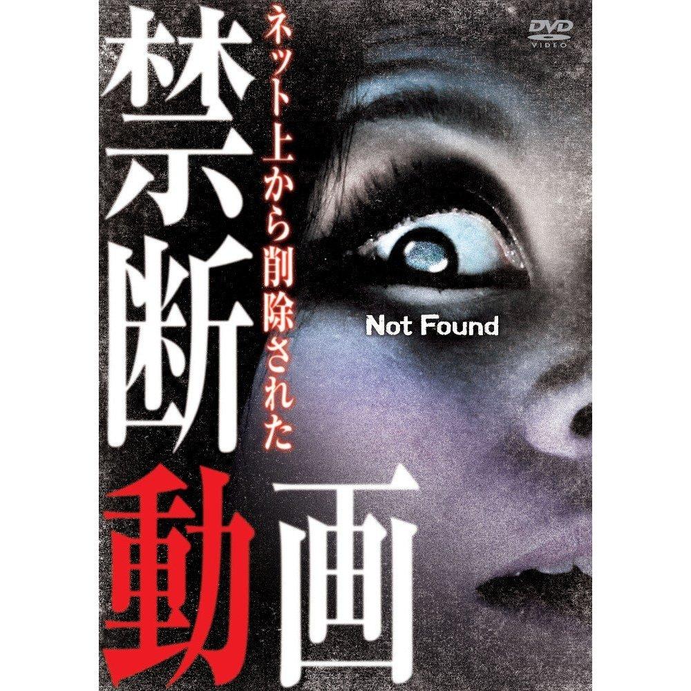 Blog Not Found: Not Found -ネット上から削除された禁断動画- : 映画・ドラマ無料視聴1