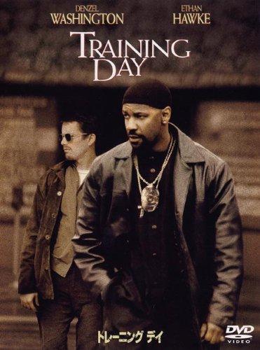 トレーニング デイ
