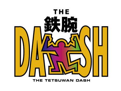 ザ!鉄腕!DASH