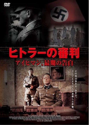 ヒトラーの審判 ~アイヒマン、最後の告白~
