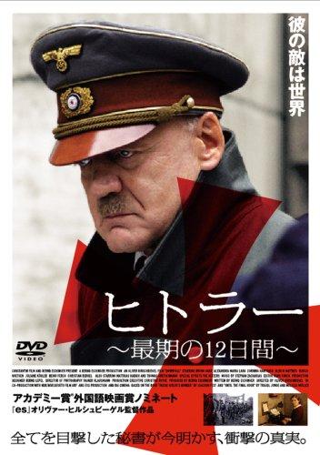 ヒトラー 〜最期の12日間〜の画像 p1_26