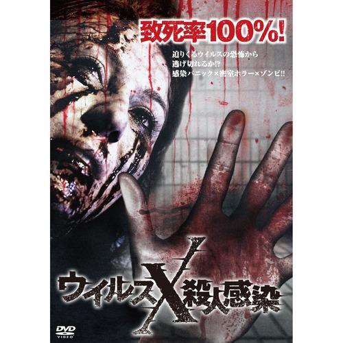 ウイルスX殺人感染