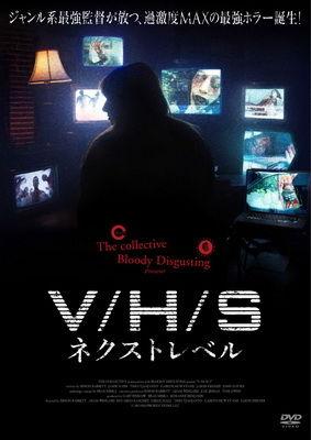 VHSネクストレベル