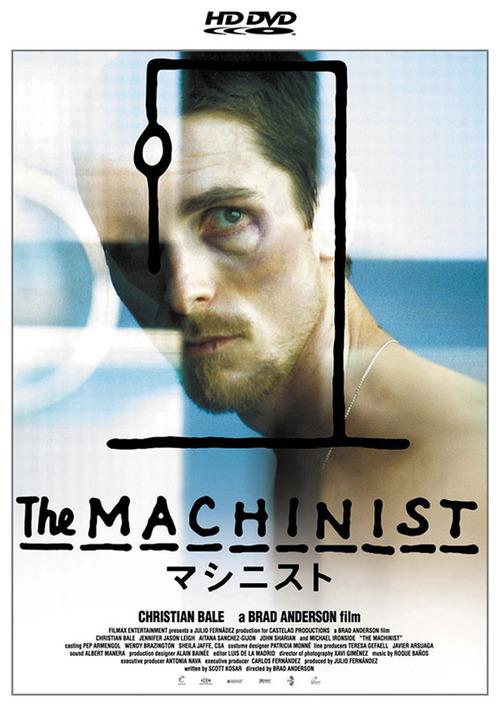 マシニスト