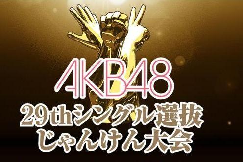 AKB48選抜じゃんけん大会