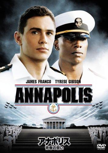 アナポリス 青春の誓い