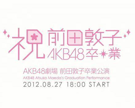 AKB48劇場 前田敦子卒業公演