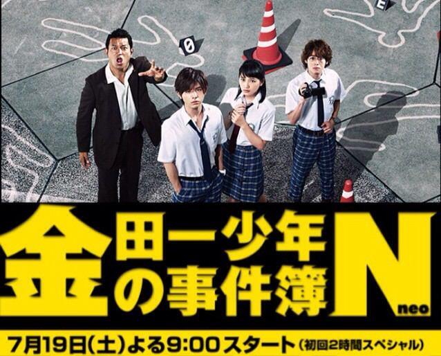 ドラマ「金田一少年の事件簿N(neo)」第1話のネタ …