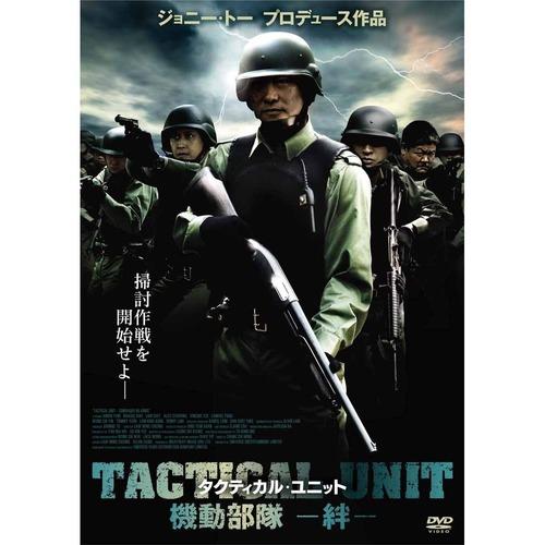 タクティカル・ユニット 機 動 部 隊 - 絆 -