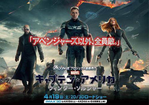 キャプテン・アメリカ2 ウィンター・ソルジャー