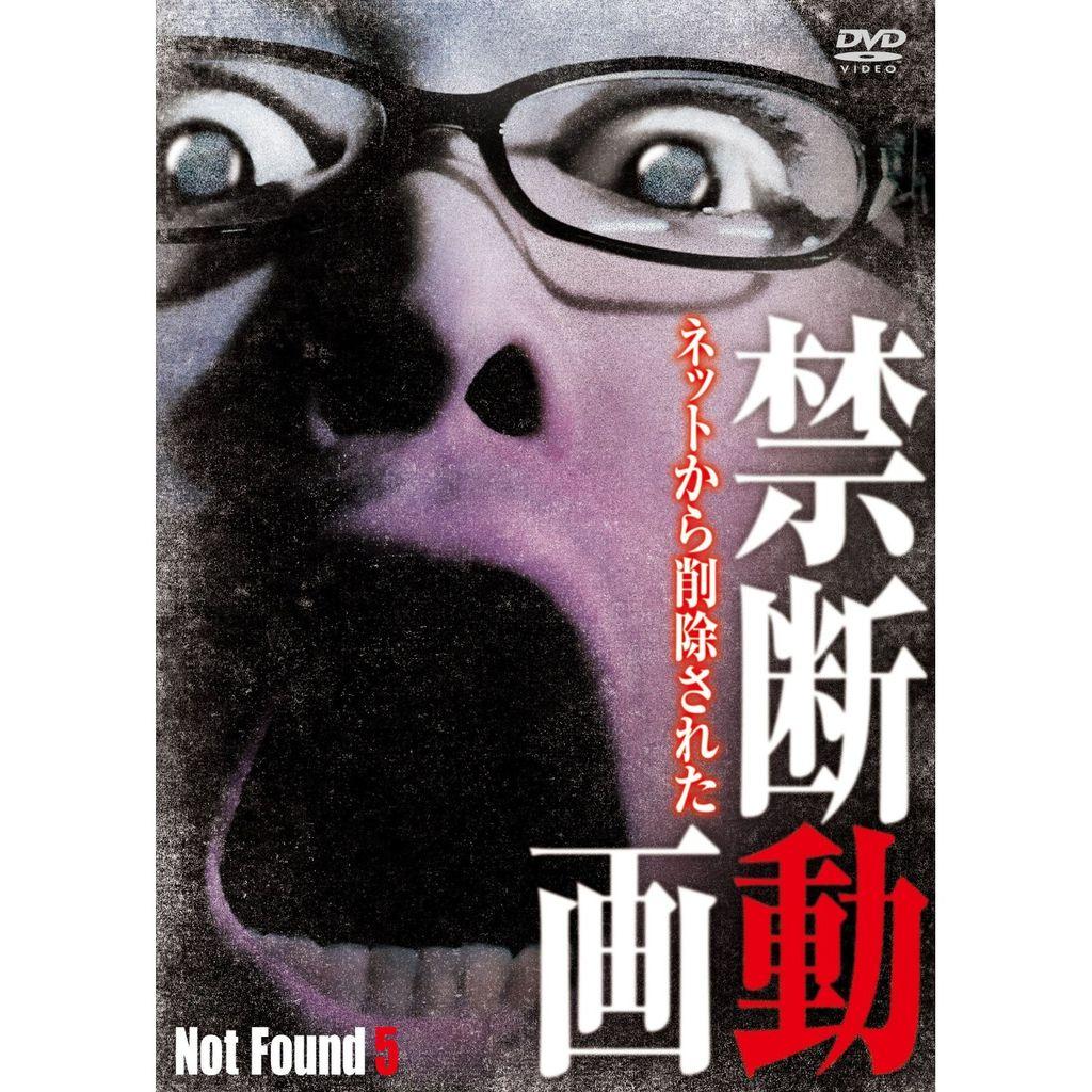 Blog Not Found: Not Found 5 -ネットから削除された禁断動画-