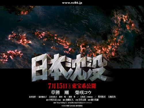 日本沈没の画像 p1_14