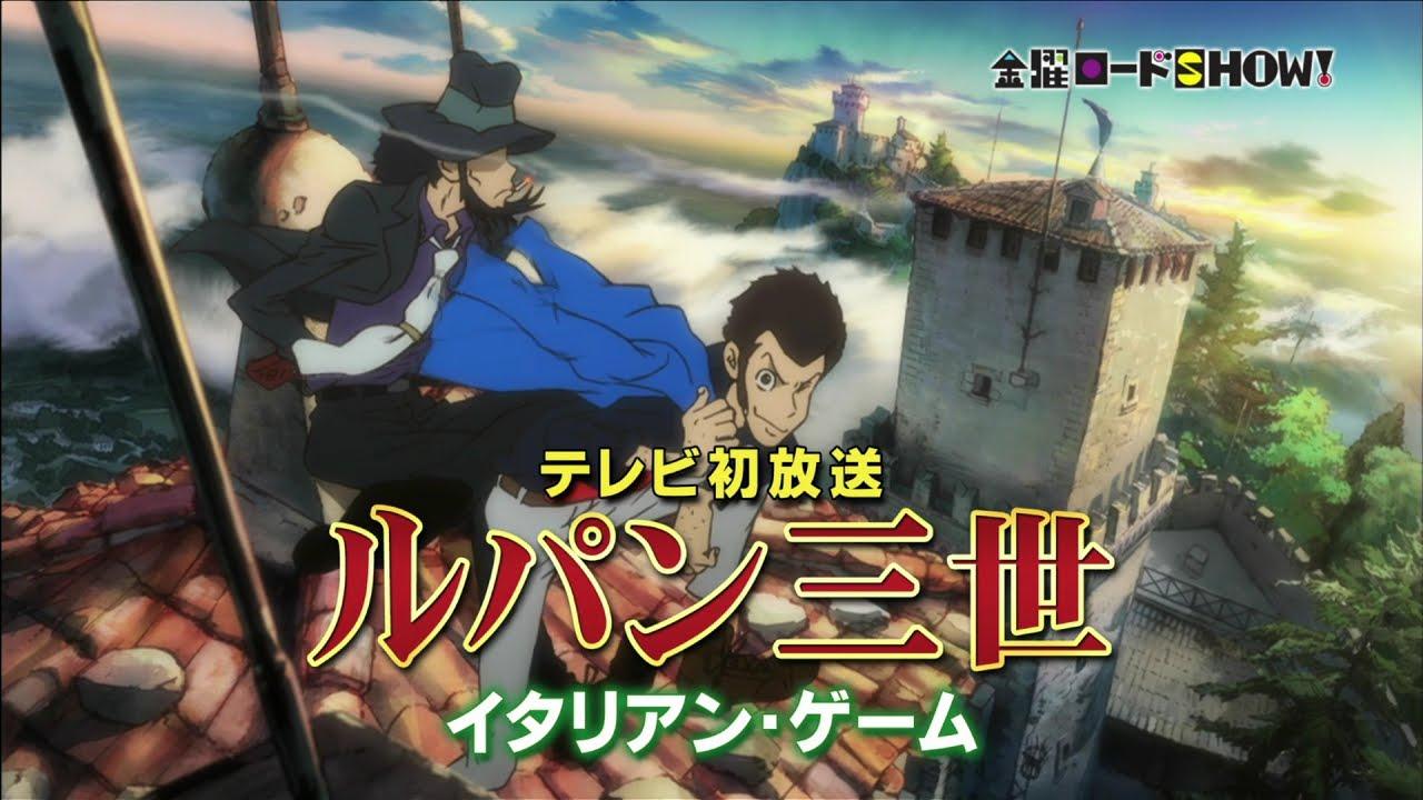 ルパン三世一覧 : アニメ無料動画