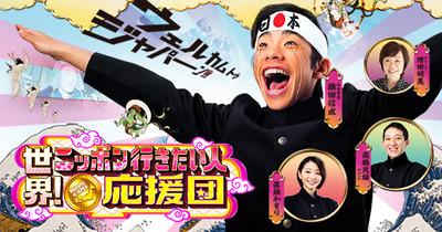 世界!ニッポン行きたい人応援団 2時間スペシャル! 6月29日