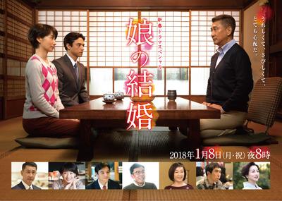 新春ドラマスペシャル「娘の結婚」
