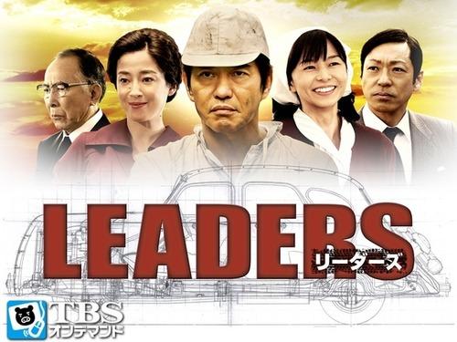 LEADERS リーダーズの画像 p1_2