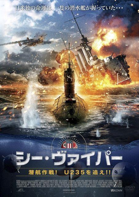 シーヴァイパー 潜航作戦! U235を追え! !