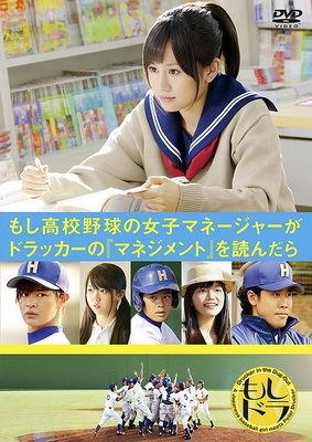 もし高校野球の女子マネージャー