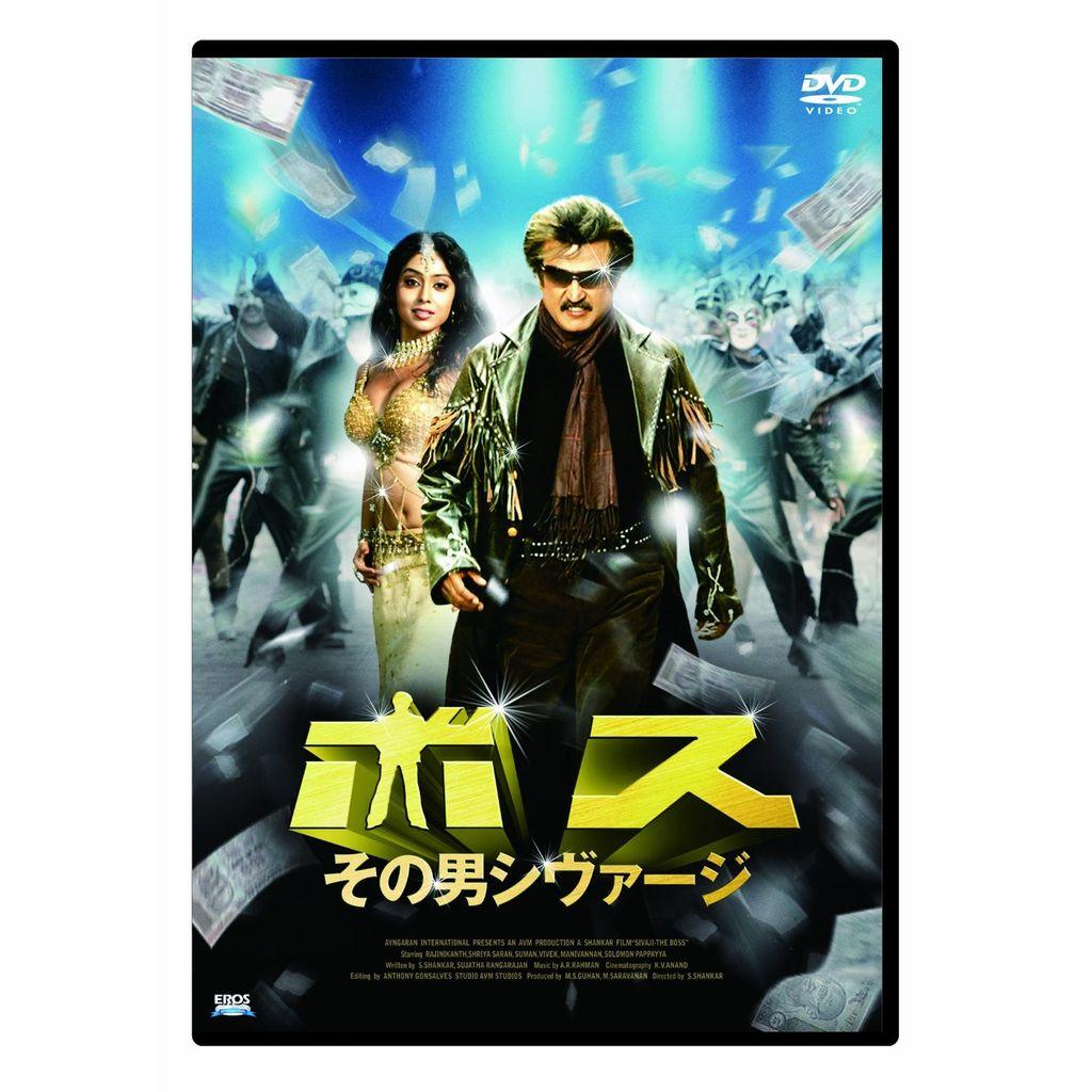 その男シヴァージ : 映画・ドラマ無料視聴1